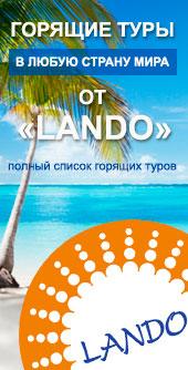 Горящие туры от LANDO в любую страну мира